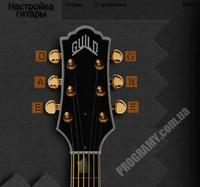 Скриншот Настройка гитары