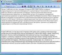 Скриншот NI Transliterator