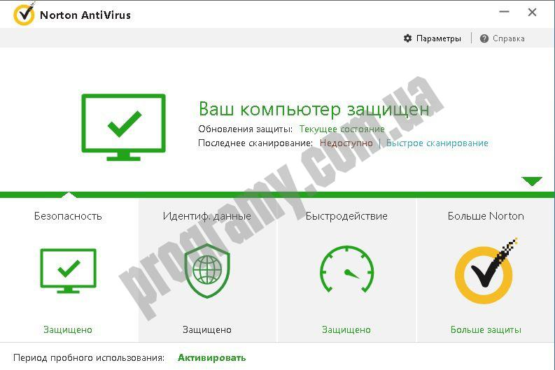 Скриншот Norton AntiVirus Basic