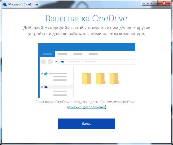 Скриншот OneDrive