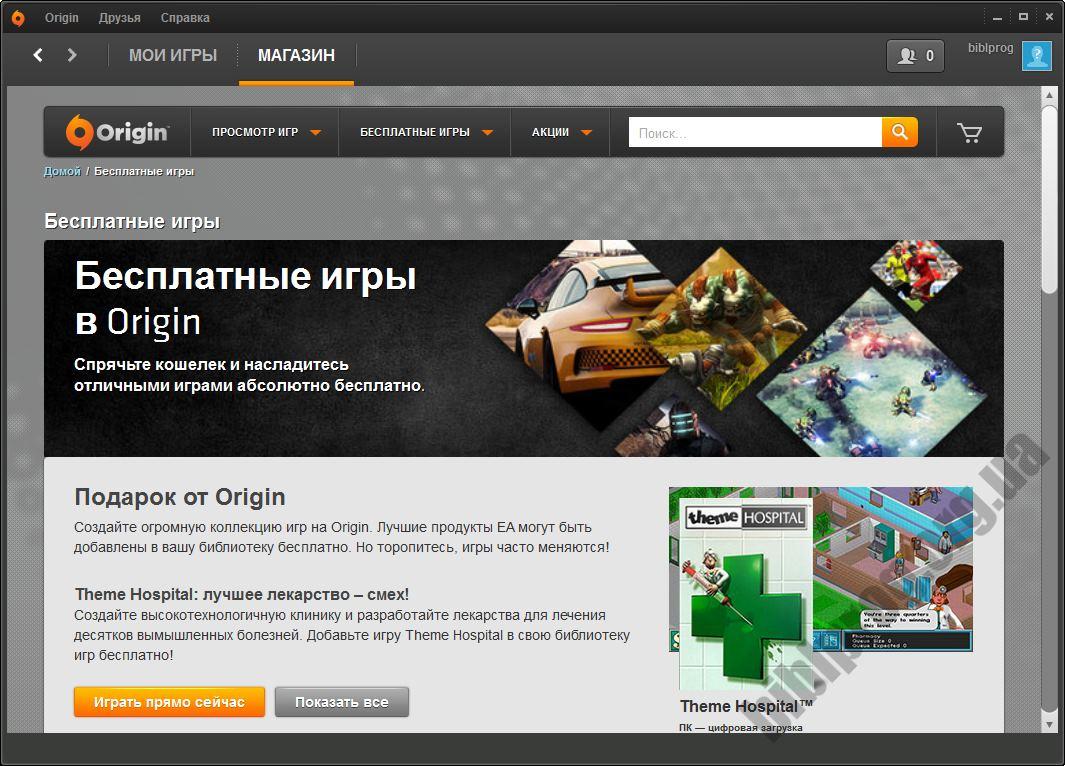 Скачать программу origin игры