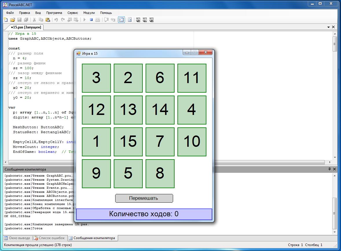 Скриншот PascalABC.NET