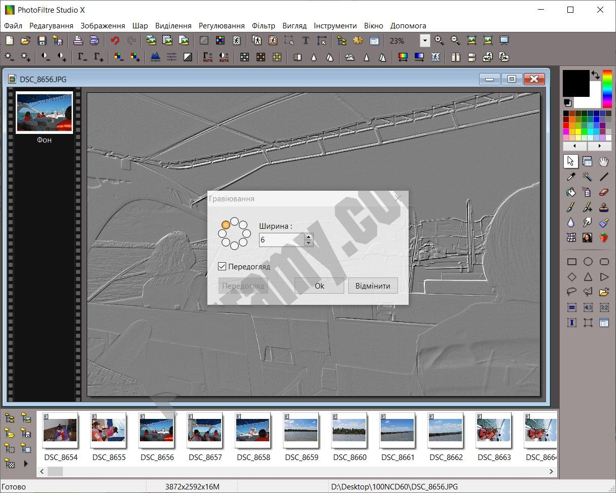 Скриншот PhotoFiltre Studio
