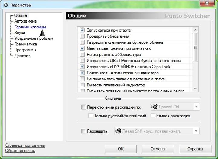 Скриншот Punto Switcher