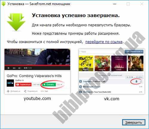 Скриншот SaveFrom.net