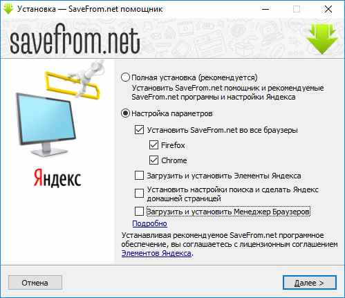 Скриншот SaveFrom.net