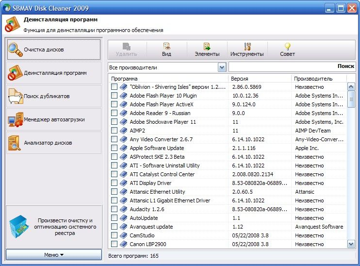 Скриншот SBMAV Disk Cleaner
