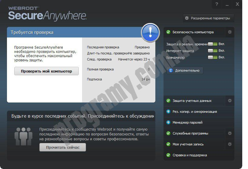Скриншот Webroot SecureAnywhere AntiVirus