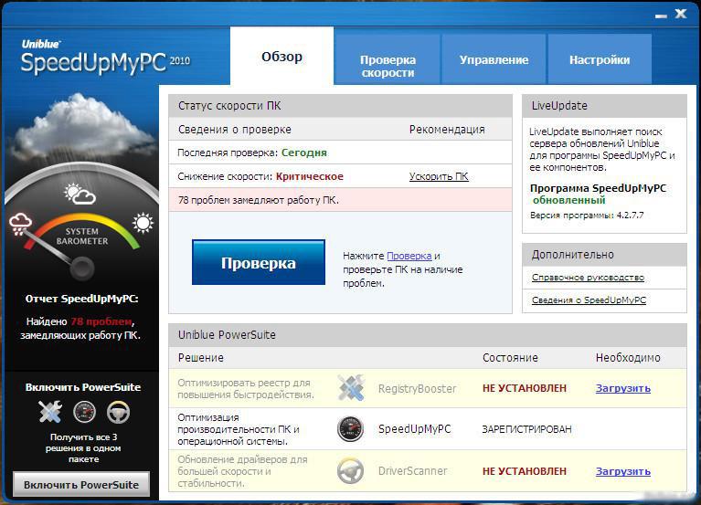 Скриншот SpeedUpMyPC