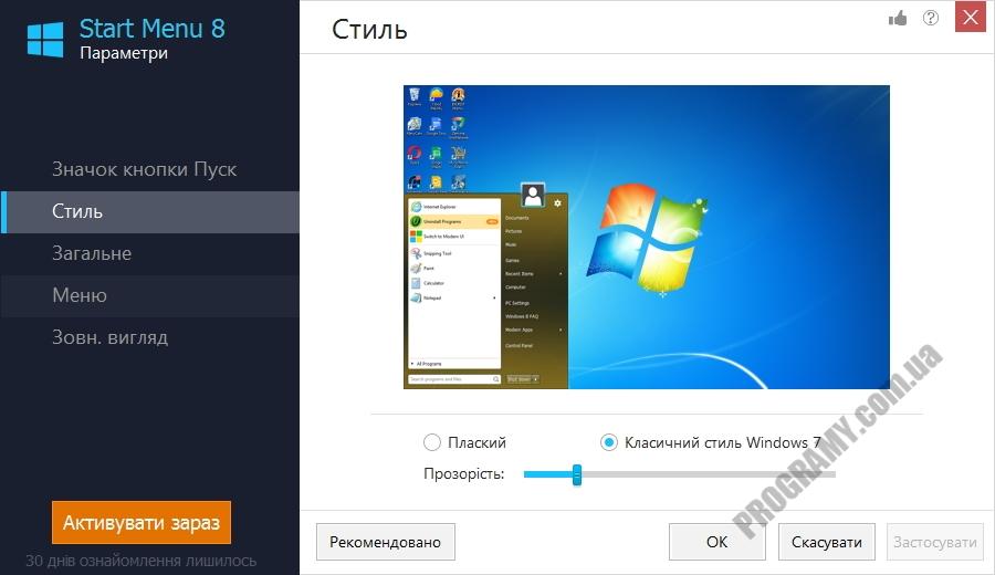 Скриншот Start Menu 8