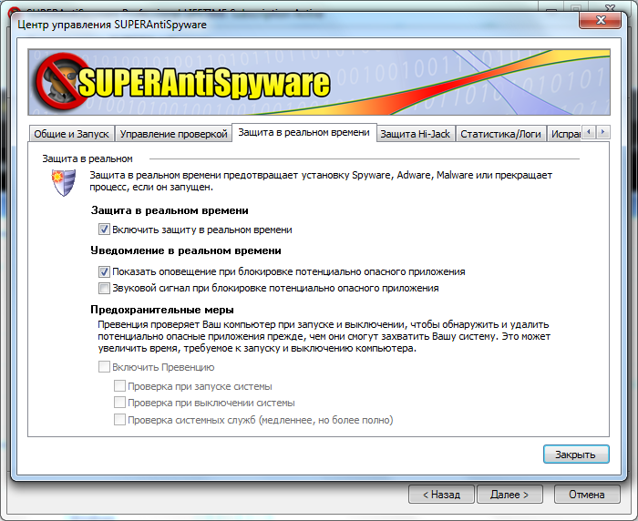 Скриншот SuperAntiSpyware