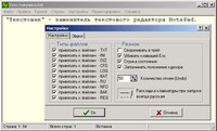 Скриншот Текстовик