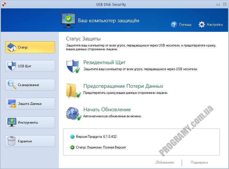 Скриншот USB Disk Security