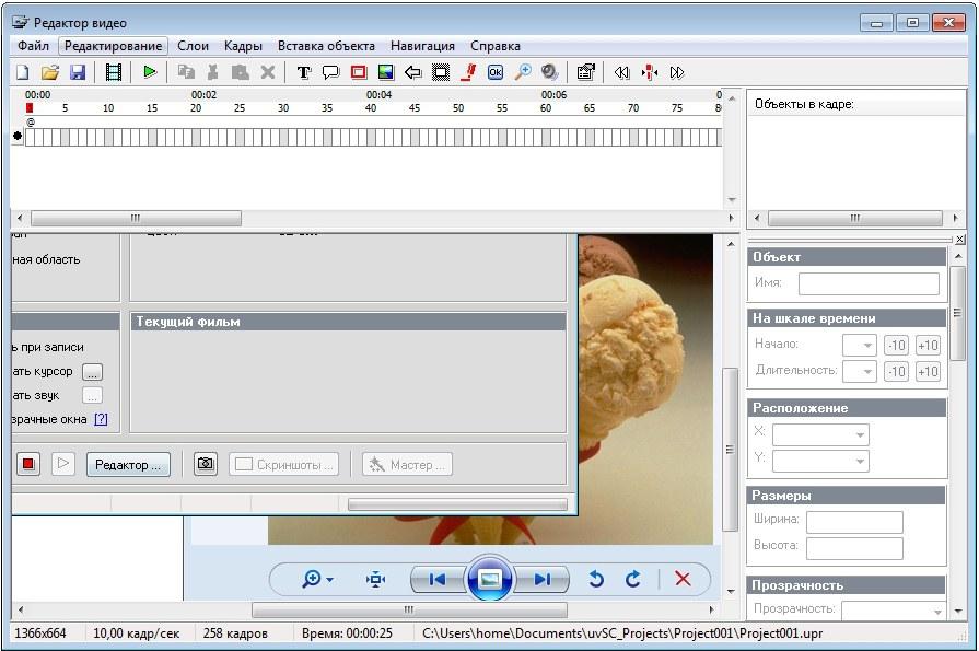 Скриншот UVScreenCamera
