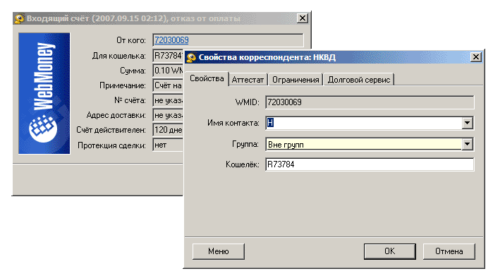 Скриншот WebMoney Keeper WinPro (Classic)