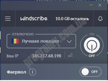Скриншот Windscribe