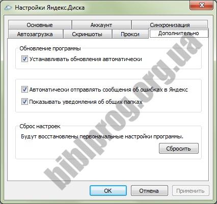 Скриншот Яндекс.Диск