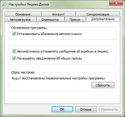Скриншот Yandex.Disk