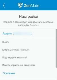 Скриншот ZenMate