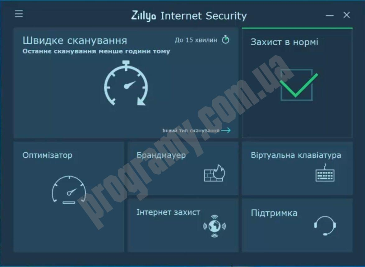 Скриншот Zillya! Internet Security