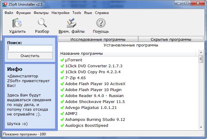 Скриншот ZSoft Uninstaller